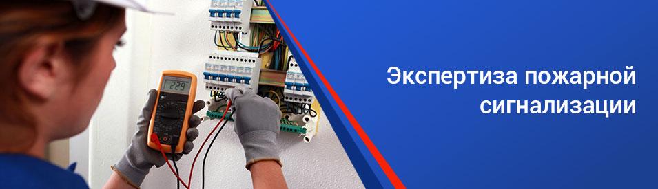 Экспертиза систем пожарной сигнализации в Москве