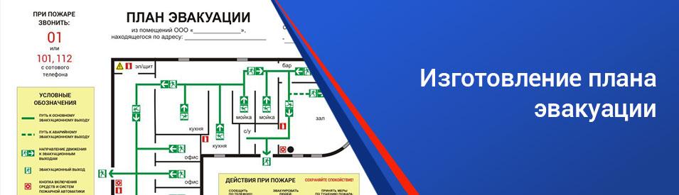 Заказать изготовление плана эвакуации в Москве