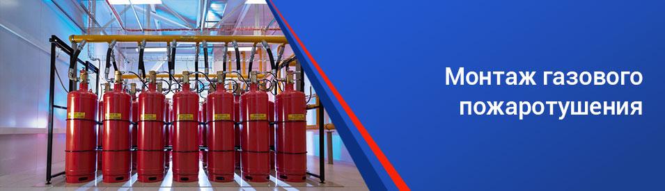 Установка газовых систем пожаротушения под ключ