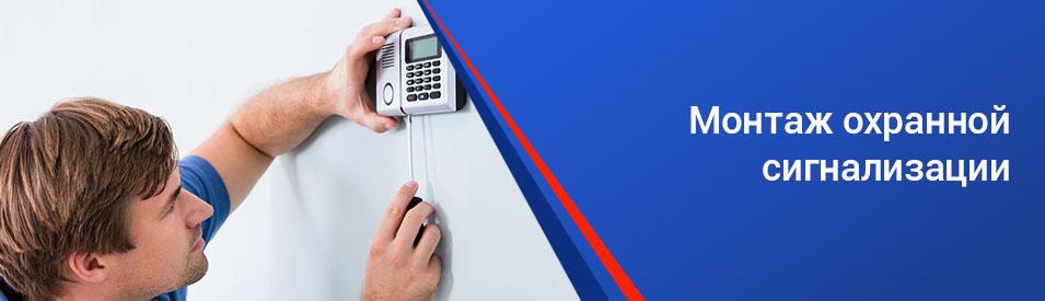 Установка систем охранной сигнализации под ключ