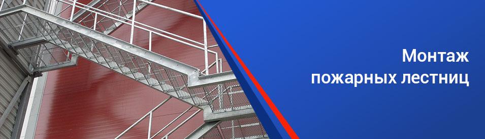 Заказать установку пожарных лестниц для зданий в Москве