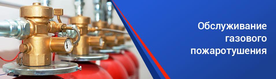 Заказать обслуживание систем газового пожаротушения по доступной цене
