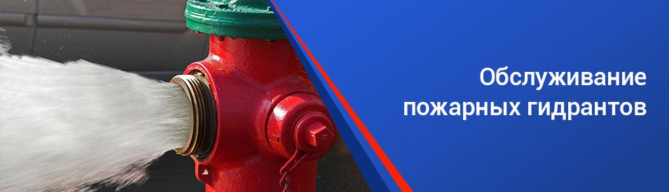 Заказать техническое обслуживание противопожарных гидрантов