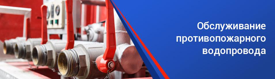 Техническое обслуживание пожарного водопровода