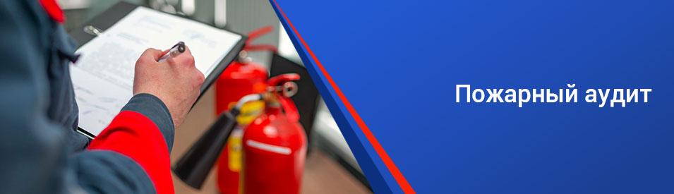 Заказать проведение независимого пожарного аудита
