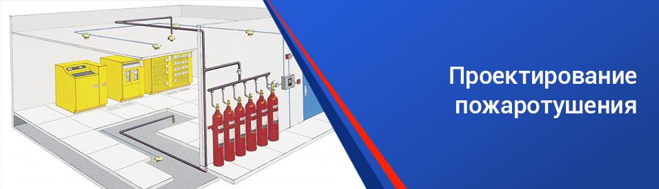 Разработка проекта системы пожаротушения для объектов в Москве