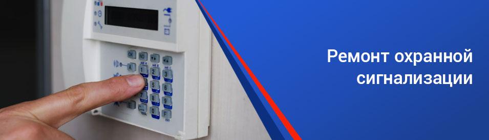 Услуга по ремонту охранной сигнализации