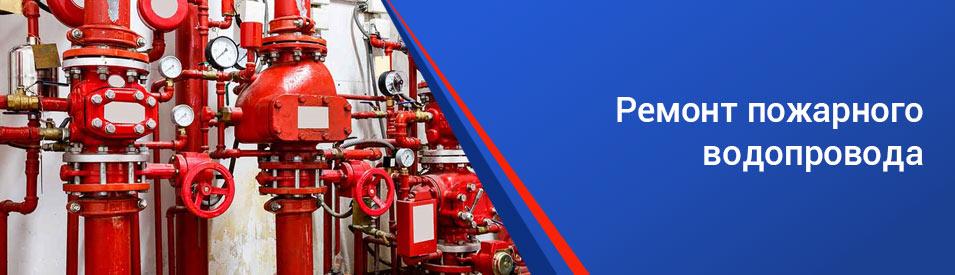 Ремонт внутреннего пожарного водопровода для объектов и зданий г. Москвы