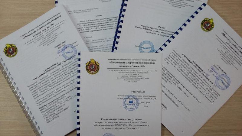 Экспертиза и согласование проектной документации АУПС в Москве