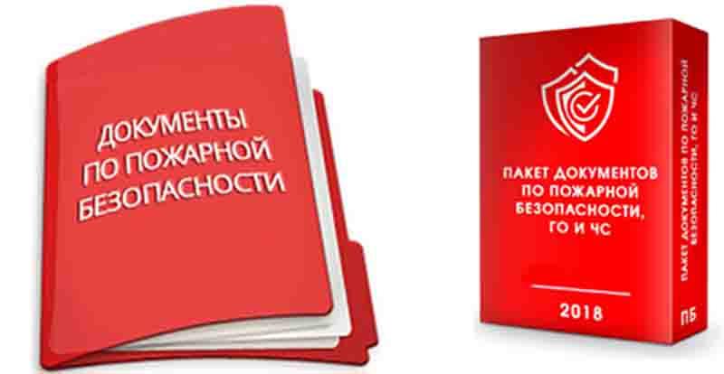Разработка декларации пожарной безопасности в Москве