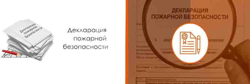 Заказать разработку декларации пожарной безопасности в Москве